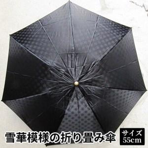 BL01_雪華模様の折り畳み傘(サイズ55cm)カラー:ブラック