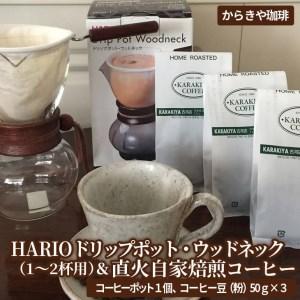 AK12_HARIOドリップポット・ウッドネック(1~2杯用)&直火自家焙煎コーヒー粉 50g×3種