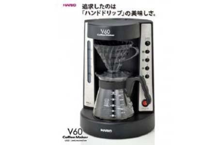 V60珈琲王コーヒーメーカー