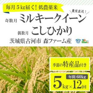 BI03_1年間毎月届く!低農薬米こしひかり(偶数月)とミルキークイーン(奇数月)5kg定期便 ※季節の特産品付き