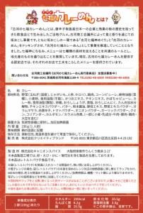 BU01_めんによく合う!古河の七福カレー(レトルトカレー:3個)