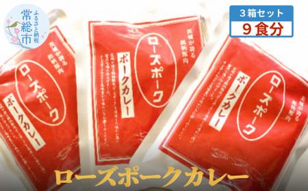 ローズポークカレー3箱セット(9食分)