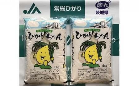 ひかりちゃんコシヒカリ10kg(5kg×2)