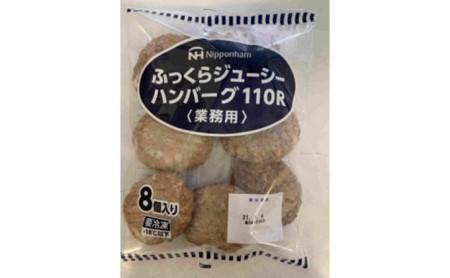 日本ハム ふっくらジューシーハンバーグ 24個【配達不可:沖縄・離島】