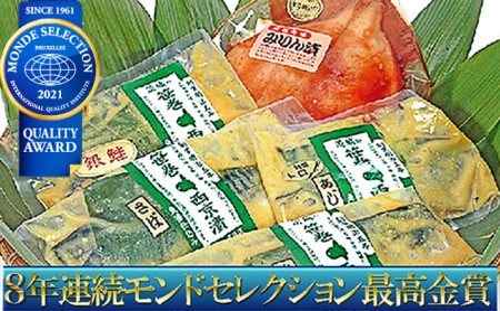 寺田屋の笹巻西京漬セット