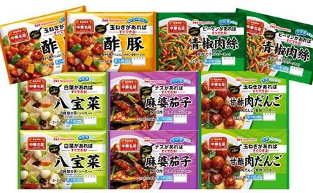 日本ハム 中華名菜 10個セット【配達不可:沖縄・離島】