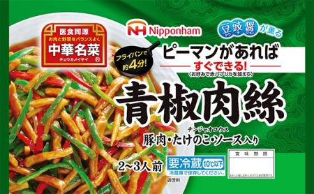 日本ハム 中華名菜 10個セット