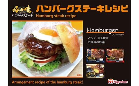 日本ハム 極み焼きハンバーグ 10個セット【配達不可:沖縄・離島】