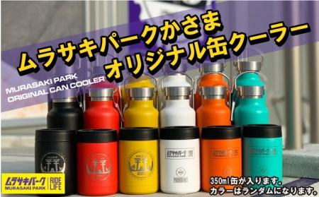 EI-2 ムラサキパークかさま オリジナル 缶クーラー