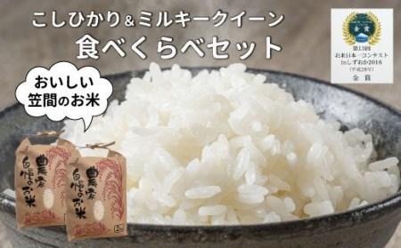 DP-4 令和3年度米 コシヒカリ2kg・ミルキークイーン2kg 食べ比べセット