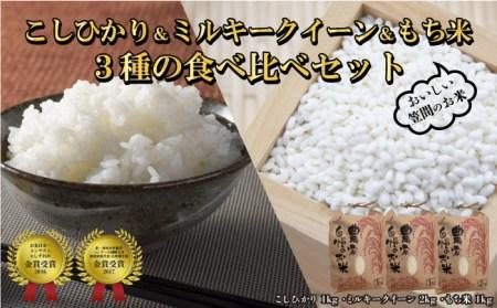 DP-7 令和3年度米 コシヒカリ1kg・ミルキークイーン2kg・もち米1kg 食べ比べセット