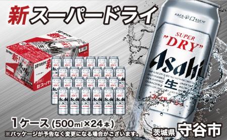 アサヒ スーパードライ500ml×24本(1ケース)