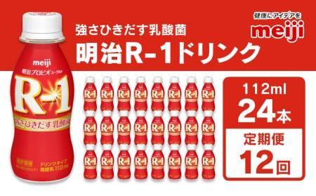 明治R-1ドリンク24本 定期便12回