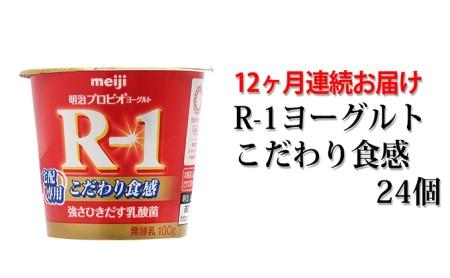 R-1ヨーグルトこだわり食感24個 12か月連続お届け