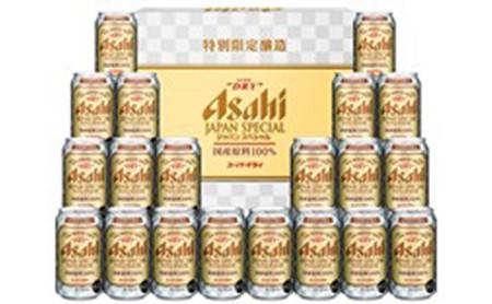 アサヒ 限定「アサヒジャパンスペシャル」350ml×20本