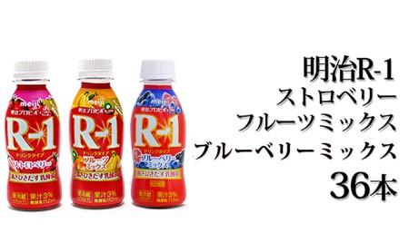 明治R-1ドリンク ストロベリー・フルーツミックス・ブルーベリーミックス 36本