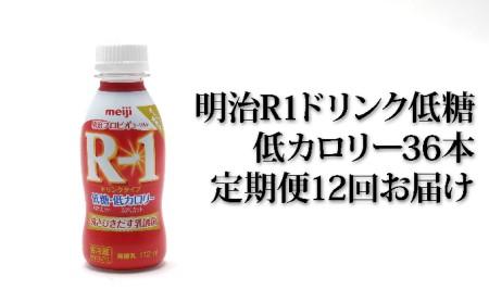 明治R-1ドリンク低糖・低カロリー36本 12か月連続お届け