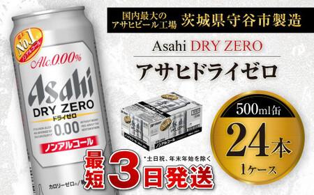 アサヒ ドライゼロ 500ml缶 24本入り1ケース