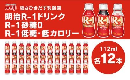 明治R1ドリンク12本・R1砂糖0 12本・R1低糖低カロリー12本