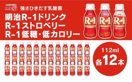 明治R1ドリンク12本・R1ストロベリー12本・R1低糖低カロリー12本
