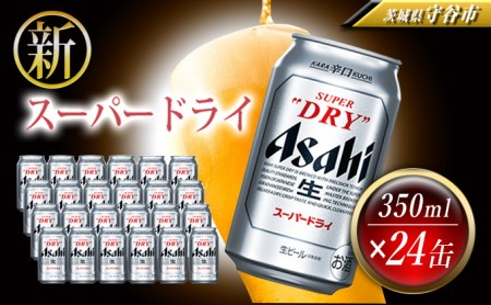 アサヒスーパードライ 350ml缶 24本入 1ケース