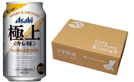 アサヒ 極上<キレ味> 350ml缶 24本入 1ケース