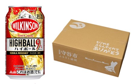 ウィルキンソン・ハイボール 350ml缶 24本入 1ケース