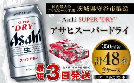 アサヒスーパードライ 350ml缶 24本入 2ケース