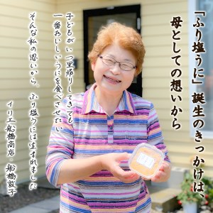 F12 北海道産 天然エゾバフンウニで作った『ふり塩うに』100g  振り塩うに 振り塩ウニ  ふり塩ウニ