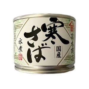 寒さば水煮190g 24缶入【1073609】
