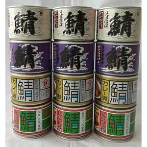 さば缶12缶セット(4種各3缶)【1107489】