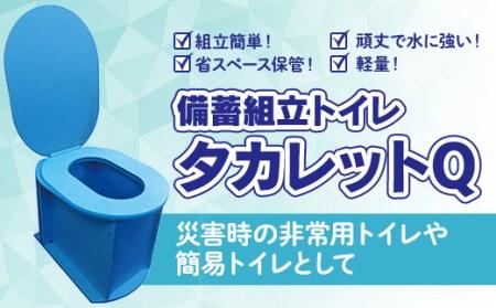 備蓄組立トイレ「タカレットQ」