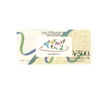 【2620-7011】【期間限定】【2019年3月以降発送】ジェフグルメカード(100万円分)