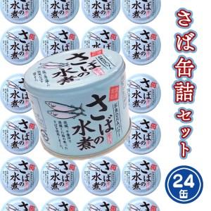 AL002_さば缶詰24缶セット(水煮)