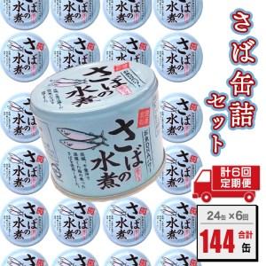 AL004_【定期便】さば缶詰24缶セット(水煮)を1年間に6回お届け!
