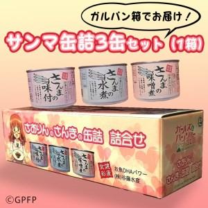 AL005_ガルパン箱でお届け!サンマ缶詰3缶セット(1個)