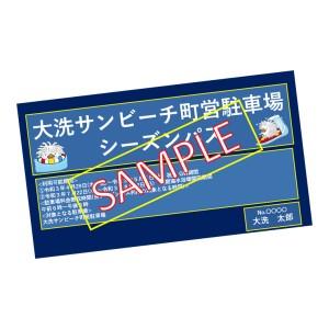BG001_大洗サンビーチ町営駐車場シーズンパス(定期利用券)×1枚
