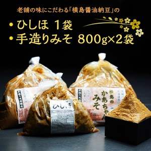 え-13 昔なつかしい味「ひしほ」1袋 と 「豊年みそ」2袋セット
