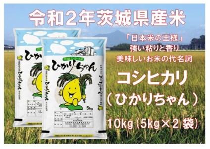 C-1-2【令和2年産】コシヒカリ(ひかりちゃん)10㎏(5㎏×2袋)
