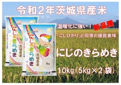 C-9-2【令和2年産】にじのきらめき 白米10㎏ (5㎏×2袋)