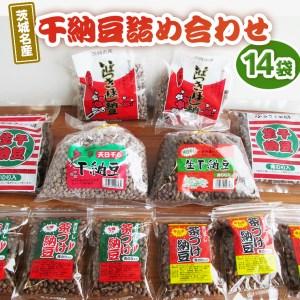 え-1 茨城名産 干納豆詰め合わせ (14袋)
