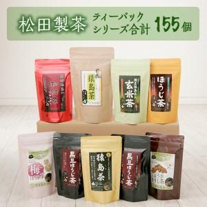 A-12 松田製茶ティーバックシリーズ合計155個(黒豆ほうじ茶×2、高級猿島茶、和紅茶、ひも付き猿島茶、梅ほうじ茶、しょうがほうじ茶、玄米茶、ほうじ茶)