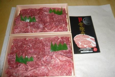 う-6 常陸牛 焼肉用(モモ・ランプ・カルビ)セット 500g×2