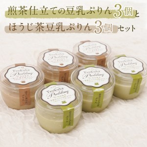 い-11ほうじ茶豆乳ぷりん3個と煎茶仕立ての豆乳ぷりん3個セット