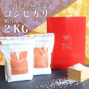 C-7 贈答用ななひかり米2㎏(1㎏×2) 【無洗米】