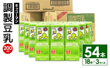 【2605-0001】 キッコーマン調製豆乳200ml(18本入り×3ケース)
