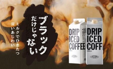 D1184 さかいサンドでも人気!サザオリジナル ネルドリップアイスコーヒー6本セット