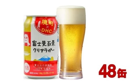 K1366 境町×DHC 富士見百景クリアラガービール350ml×48 缶 健康サプリ付