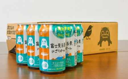 K1368 境町×DHC 富士見百景にごりビール350ml×24 缶 健康サプリ付