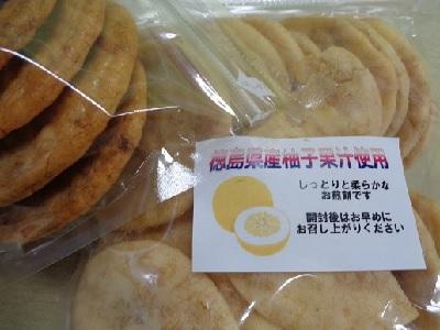 S99 【訳あり】煎餅詰め合わせ あれこれ! 2.8キログラム